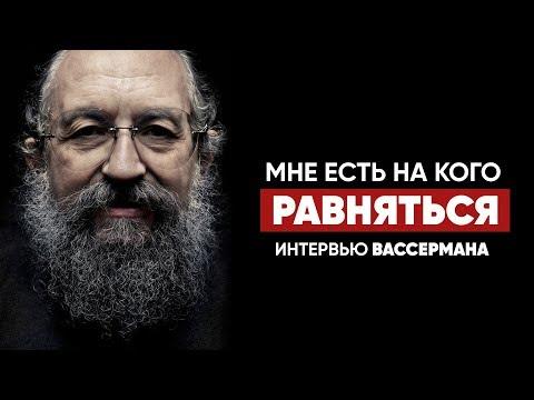 Анатолий Вассерман - ВИП-гость