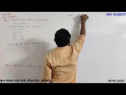 9-Mathematics || પ્રકરણ - 2 બહુપદીઓ Eg. 2 to 5, Ex.2.2 ભાગાકાર (ભાગ -3) by Gautam Vaghani