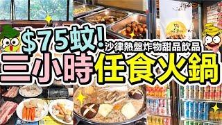 [Poor travel香港] 每位$75蚊!尖沙咀三小時火鍋放題!任食沙律熱盤炸物甜品飲品!JK Brother's日韓放題