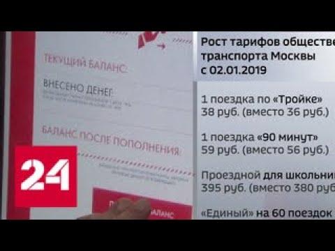 В 2019 году проезд в московском транспорте подорожает - Россия 24