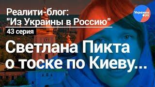 Из Украины в Россию #43: есть ли тоска по Киеву и Украине?