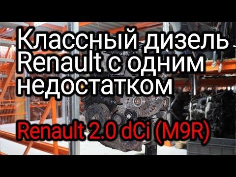 Фото к видео: 2.0 dCi (M9R): практически идеальный дизель от Renault, но с риском износа вкладышей.