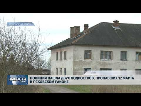 15.03.2019 / Школьники из Кирово нашлись в Пскове