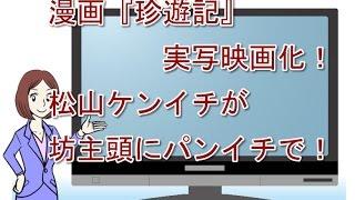 松山ケンイチが坊主頭にパンイチで!漫画『珍遊記』実写映画化