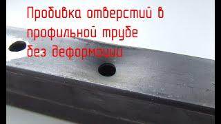 Оснастка для пробивки отверстий в трубах