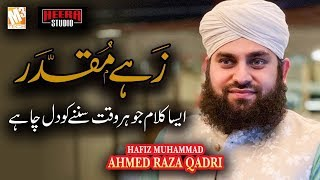 New Naat | Zahay Muqaddar | Ahmed Raza Qadri | New Kalaam 2019