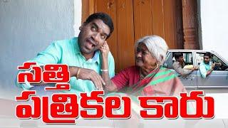 సత్తి పత్రికల కారు - Sathi New Car - Bithiri Sathi