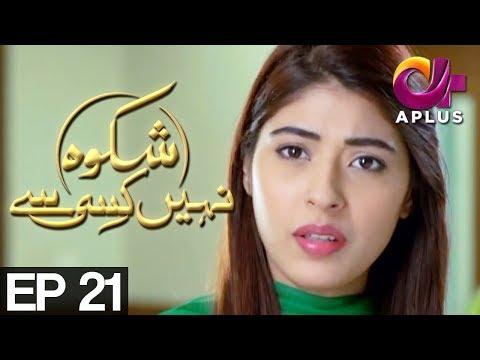 Shikwa Nahin Kissi Se - Episode 21 | A Plus ᴴᴰ Drama | Shahroz Sabzwari, Sidra Batool, Sonia Mishal