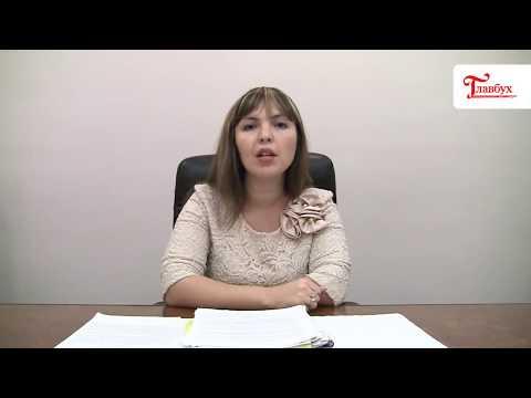 Эльвира Митюкова: Учет транспортных расходов