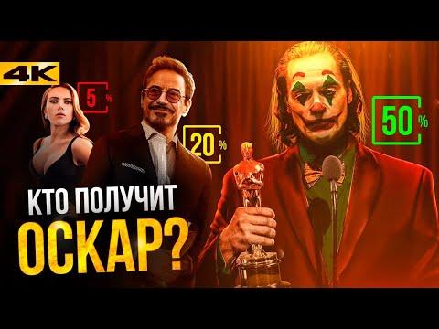 Шансы Marvel и DC на Оскары в 2020. Оцениваем фильмы и актеров.
