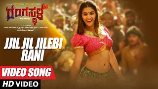 Jil Jil Jilebi Rani Video Song | Rangasthala Kannada Movie | Ram Charan, Samantha, Pooja Hegde | DSP