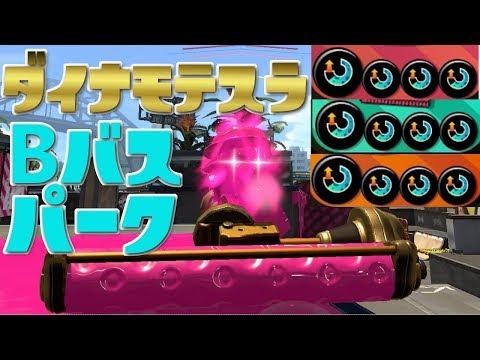 【スプラトゥーン2】スぺ増3.9で新武器ダイナモテスラでガチマッチ!新ステBバスパーク! - 実況プレイ