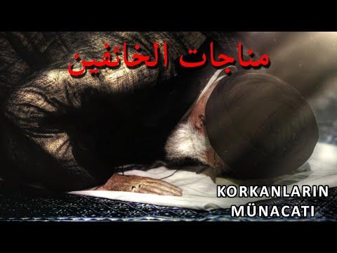 Korkanların Münacatı!!! İmam Zeynel Abidin (a.s) Hamse Aşere