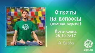 Андрей Верба. Ответы на вопросы (полная версия). Йога-волна 28.10.2017