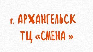 Праздничное открытие Галамарт в г. Архангельск, ТЦ «Смена»