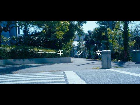 『千年少女~Tin Ton de Schon〜』 フルPV ( #ミライスカート )