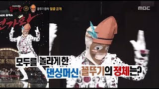 [King of masked singer - BOBBY] 복면가왕 -