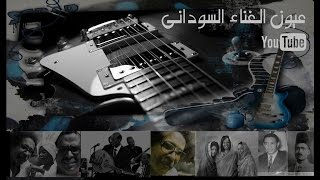 صديق عباس - أجمل الحواري _ عود