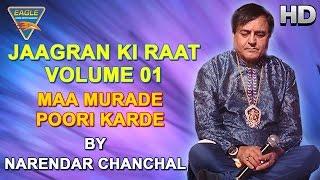 Maa Murade Poori Karde Song By Narendar Chanchal || Jaagran Ki Raat || Navratri Special
