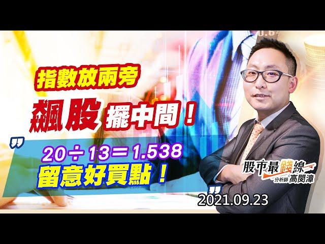 """20210923《股市最錢線》#高閔漳,""""指數放兩旁,飆股擺中間!""""""""20除以13等於1.538,留意好買點!"""""""