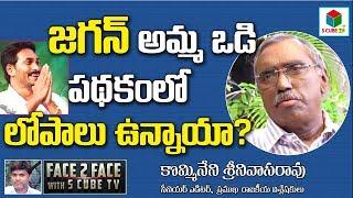 అమ్మఒడి పథకంలో లోపాలు ఉన్నాయా.? Kommineni Comment on Ys Jagan's Amma Vodi Scheme In Andhra| Politics