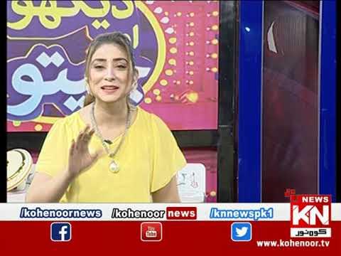 Watch & Win 10 July 2021 | Kohenoor News Pakistan