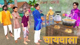 चायवाला की सफलता Hindi Kahaniya For Kids   Moral Stories for Kids   Cartoons For Kids - Fairy Tales