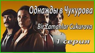 « Однажды в Чукурова / Bir Zamanlar Cukurova » – 1 серия, описание и фото #из жизни звезд