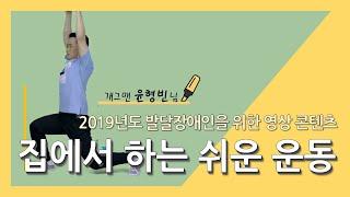 """개그맨 윤형빈과 함께하는 """"집에서 하는 쉬운 운동법""""내용"""