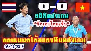 เปิดสถิติและคอมเมนต์โค้ชทั้งสองทีมหลังจบเกม-ไทย 0-0 เวียดนาม,ข่าวฟุตบอลไทย