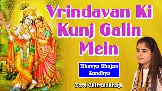 Vrindavan Ki Kunj Galin Mein  Gau Maha Bhoj Devi Chitralekhaji