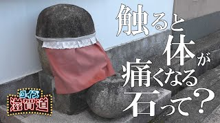 触ると体が痛くなる石?:クイズ滋賀道