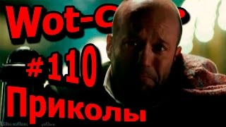 Wot-Coub Приколы #110
