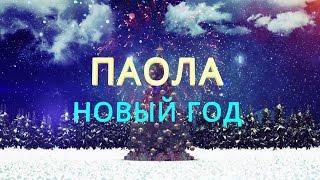 ПАОЛА - Новый Год! (Lyric video) / Новогодняя песня!