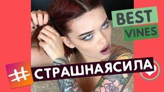 ЛУЧШИЕ ВАЙНЫ 2017 / НОВЫЕ РУССКИЕ И КАЗАХСКИЕ ВАЙНЫ | BEST VINES #90