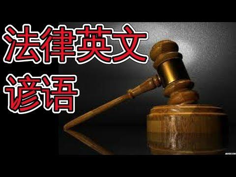法律英文 谚语  Everyday English Idioms Based  On Law 学英语口语会话