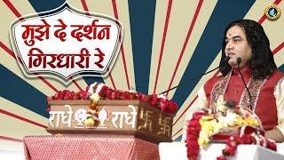 Mujhe De Darshan Girdhari Re Bhajan Lyric