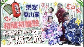 〖8日7夜大阪之旅〗DAY4⎪♡京都嵐山風景超讚!!着和服遊山玩水✨