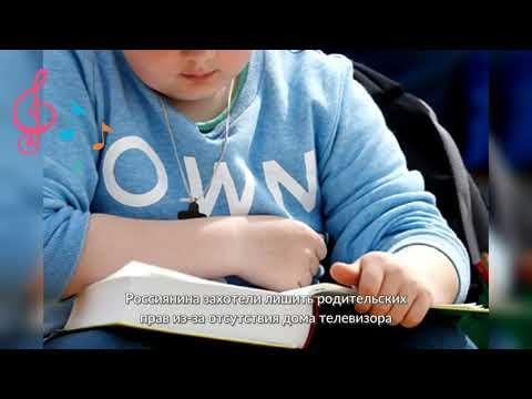 Россиянина захотели лишить родительских прав из за отсутствия дома телевизора