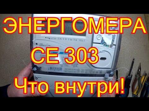 Энергомера СЕ 303 разбираем электросчётчик. Что внутри!