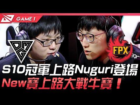 OMG vs FPX Nuguri酒桶開秀 2021 LPL春季賽Highlights
