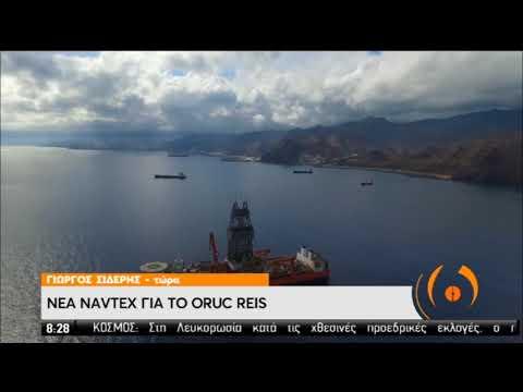 Νέα Νavtex της Τουρκίας | Σύσκεψη του ΚΥΣΕΑ στις 12 | 10/08/2020 | ΕΡΤ