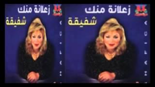 اغاني حصرية Shafi2a - Garabt El 7ob Mara / شفيقة - جربت الحب مره تحميل MP3