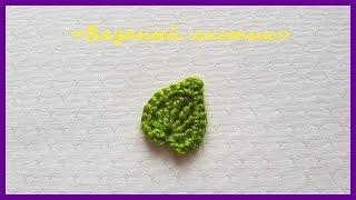 Вязаный Листик ✿ Вязание крючком ✿  Knitted Leaf ✿ Crochet