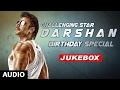 Darshan Super Hit Songs | Challenging Star Darshan Hit Songs Jukebox | Birthday Special