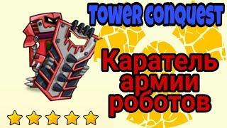 Каратель армии роботов (Tower conquest)