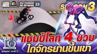 น้องเดวต้า แชมป์โลก 4 ขวบ ไถจักรยานขึ้นเขา | SUPER 10 SS3