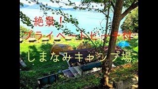 景色最高!!しまなみ海道の穴場キャンプ場の紹介«キャンプ場探しシリーズ③»