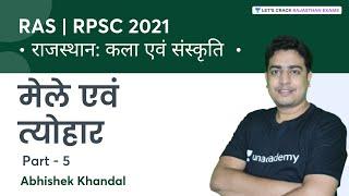 मेले एवं त्यौहार   Part 5   राजस्थान: कला एवं संस्कृति   RAS/RPSC 2021   Abhishek Khandal