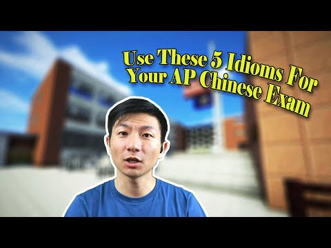 Extra Tips for AP Chinese Exam #1: Use these 5 Idioms - YouTube
